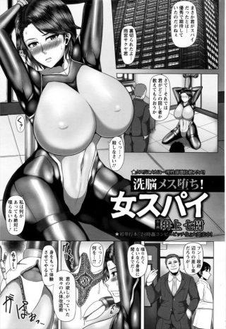 【エロ漫画】雨宮はスパイがバレて拘束されると肉体改造で巨乳が薬により肥大 化し、爆乳になると2穴同時に挿入され敏感になり逝かされる。【無料  エロ同人】