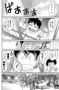 【エロ漫画】初詣に行った鹿王院が怪我したと電話がかかって来て、上野は急い で行くと先生はワザと倒れ怪我は無いと言われたが休ませる為に家に連れて行く 。【無料 エロ同人】