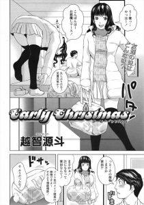 【エロ漫画】クリスマスに向けてメイド喫茶で働く親友の妹が相談に来てサンタ のコスプレでズボンを脱がせて!【無料 エロ同人】