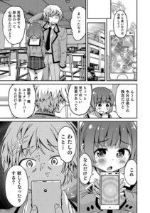 【エロ漫画】同じクラスの男の娘から告白されるものの、男だからと断る彼だっ たが男の娘から催眠アプリを見せられてしまい…【無料 エロ同人】