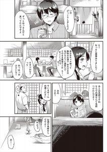 【エロ漫画】一緒にネットゲームをしている酒好きなメンバーの一人と一緒に飲 み会をすることになった男だったが…【無料 エロ同人】