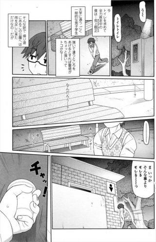 【エロ漫画】樹正は野外のトイレに走って行くと痴女の女が緊縛で拘束されてい てセックスしようと言ってきた。【無料 エロ同人】
