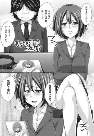 【エロ漫画】女教師に催眠ゲームを馬鹿にされた生徒が先生を催眠ゲームで性奴 隷にして中出しセックスしちゃうwww【無料 エロ同人】