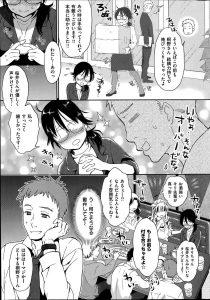 【エロ漫画】受付嬢の女子たちと合コンをしている男は、その中でもとびきり地 味な受付嬢の彼女と酔った勢いでホテルに行ってしまい…【無料 エロ同 人】