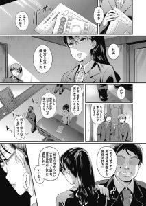 【エロ漫画】社長の愛人となり出世をしていた眼鏡っ子OLは、ある時子供 ができたことを報告すると社員の男たちに拉致監禁されてしまい…【無料  エロ同人】