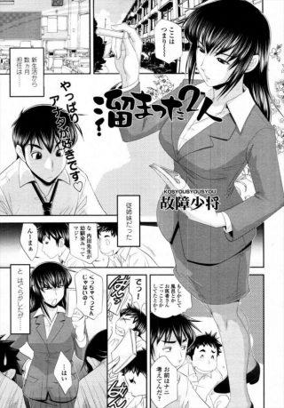 【エロ漫画】新生活から数ヶ月担任の女教師は従姉のマヤ姉で、佐伯は放課後職 員室に呼ばれて授業に集中してないと言われる。【無料 エロ同人】