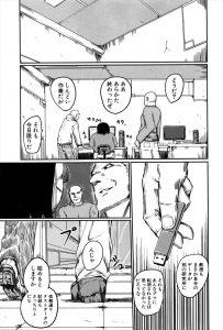 【エロ漫画】研究所で部下たちをコキ使っている天才教授は、不満を持った部下 たちから拘束されそのまま輪姦レイプをされることにww【無料 エ ロ同人】