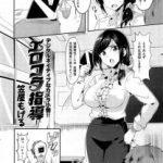 【エロ漫画】女教師のコラ画像を作って教室で見ていたらその女教師に見つかっ てエロ下着姿を撮影させられて…【無料 エロ同人】