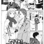 【エロ漫画】純平は久々に田舎に帰って来ると沙由里と梨乃に会い、プチ同窓会 で3Pセックスにwww【無料 エロ同人】