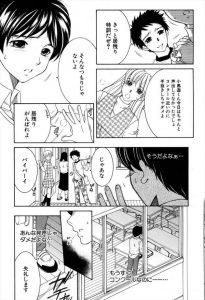 【エロ漫画】声変わりが始まったショタにエッチな個人レッスンしちゃう巨乳お 姉さんな先生www【無料 エロ同人】
