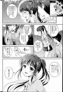 【エロ漫画】成り行きでエッチしちゃった女友達の事が好きになって一ヶ月の空 白から勇気を出して告白して…!【無料 エロ同人】