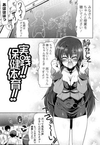 【エロ漫画】眼鏡っ子で女教師の先生は話を聞いてくれない生徒達に服を脱がさ れ、巨乳を揉まれるとパイパンを見られクリを弄られると舐められる。【無料  エロ同人】