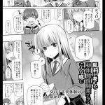 【エロ漫画】JKの倉田は塾の先生に告白してOKを貰えて、家庭教師 と付き合ってる風莉は初体験は済ませたか聞かれまだだったがもちろんと言って しまう。【無料 エロ同人】