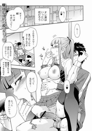 【エロ漫画】JKの紺は先生とトイレでセックスを始め、先生は巨乳を揉み 激しく突き上げる!!【無料 エロ同人】
