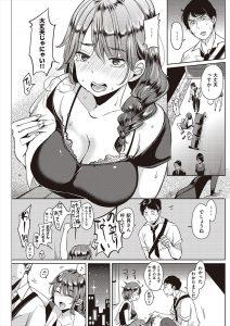 【エロ漫画】電車で帰る途中に酔っ払いの巨乳お姉さんに誘われ一緒に飲むこと になった男は彼女とホテルへ行くことに。【無料 エロ同人】