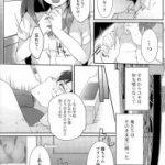 【エロ漫画】風邪を引いて家で寝ている男は、プリントを持ってきた幼馴染のJK から突然誘われてしまう!【無料 エロ同人】