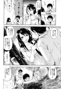 【エロ漫画】小さい頃から住んでいた田舎から出ることになった男は、巨乳幼馴 染の彼女からプレゼントをもらうことになるが…【無料 エロ同人】