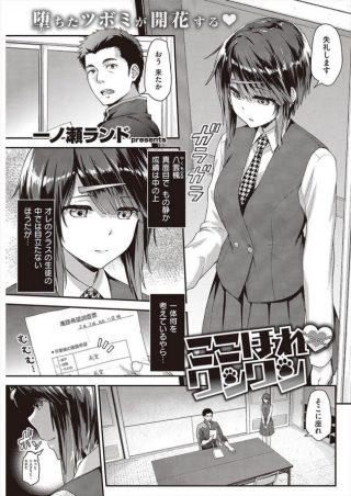 【エロ漫画】JKの楓は権藤先生を呼び出すとお願いがあると言い、メス犬 として調教してほしいと言うwww【無料 エロ同人】