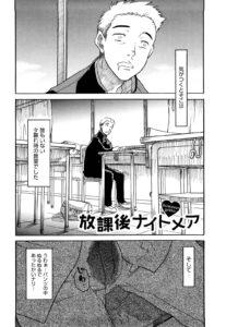 【エロ漫画】学校の教室で眠り込んでしまい、気付くと放課後で誰も居ない時間 になっていた男は夢精してしまって…【無料 エロ同人】