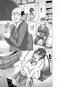 【エロ漫画】今回も全国模試で一位を取った優秀な眼鏡っ子JKは、実は校 長先生とセックスをしていて…【無料 エロ同人】