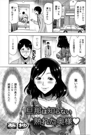 【エロ漫画】課長に家で飲み直すと言われ入ると綺麗な熟女の主婦がいて…【無 料 エロ同人】