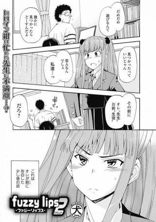 【エロ漫画】JKの紺は遊びに行きたいと言うが先生はクビになったら困る と言い、紺は10時までフェラをして逝ったら遊園地に連れて行ってと言う www【無料 エロ同人】