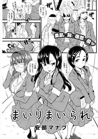 【エロ漫画】JKで風紀委員の梢と香澄は先輩に呼び出されると、カツアゲ や痴漢をでっち上げられた事に腹を立てていた。【無料 エロ同人】