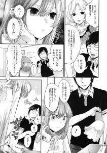 【エロ漫画】いつも無愛想な女の子の家庭教師をしている男だったが、ある時彼 女から突然キスをされてしまい…【無料 エロ同人】