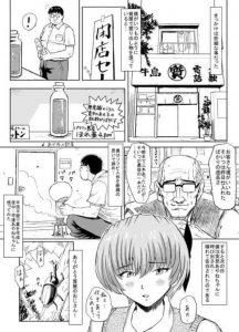 【エロ漫画】質屋であやしいほれ薬を買ってしまった男は、それを使って巨乳JK なあやねちゃんと付き合うことに。【無料 エロ同人】