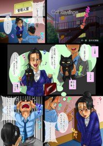 【エロ漫画】出張前に熟女な管理人さんに猫を預けたら居なくなってしまって代 わりに管理人さんを猫にして躾ける!【無料 エロ同人】