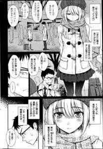 【エロ漫画】兄妹で帰ってくると大家にカワイイと澪は言われ、部屋に入ると澪 は服を脱いでからお風呂に入って良いか兄に聞く。【無料 エロ同人】