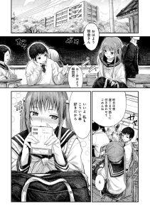 【エロ漫画】鬼の一族の家に生まれたモンスター娘なJKは、普通に学校に 通っているがそこで好きな男子ができてしまい…【無料 エロ同人】