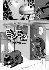 【エロ漫画】憧れてたJKが誰にでもフェラするような女子だったけど主人 公だけは特別美味しくて恋愛感情が…!【無料 エロ同人】