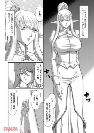 憧れの女性を言いなりに!シャイな陥没乳首がすこすぎるwww【エロ漫画: 淫落の聖女エルヴィーネ:たいらはじめ】