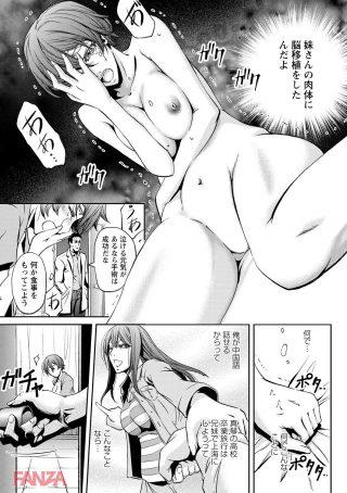 妹の身体に女体化した瞬間男達にレイプされてしまったんだが…..【エロ 漫画:女体化してヤラれまくる僕:菊一もんじ】